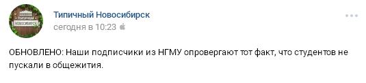 Студентов НГМУ не пускают в общежития! Кровавыйрежым сошел с ума. Политика, Новосибирск, Нгму, Вброс, Фейк