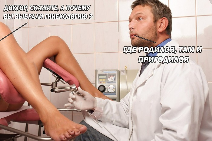 prodav-smotret-prishla-na-priem-k-ginekologu-kamshoti