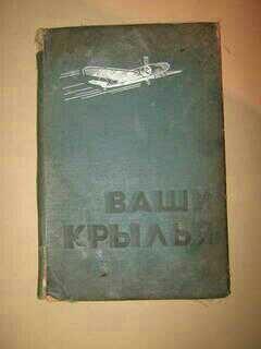 Нашел раритет Книги, Раритет, Отдам, Авиация