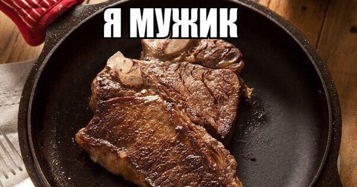 Картинка парни любят мясо