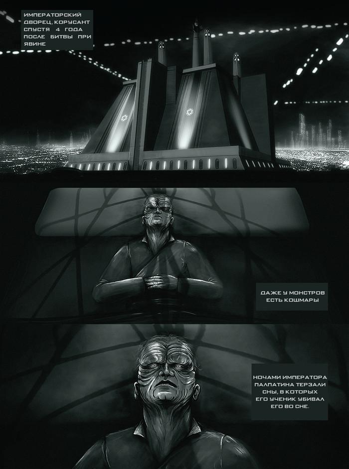 """Комикс """"Избыток веры"""", часть 1 Star wars, Комиксы, Перевод, Дарт вейдер, Император Палпатин, Длиннопост, Избыток веры"""