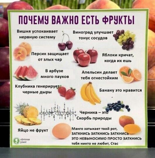 Почему важно есть фрукты