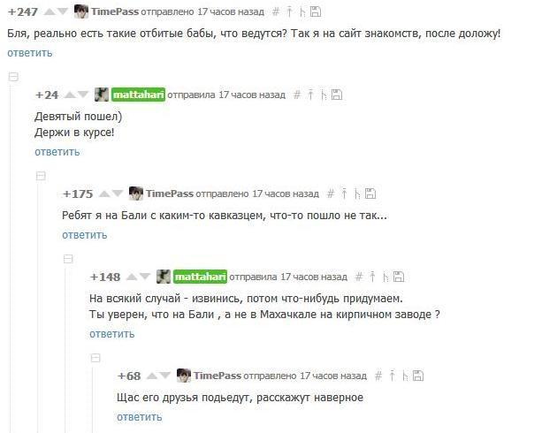 Про сайты знакомств Комментарии на пикабу, Сказочноебали