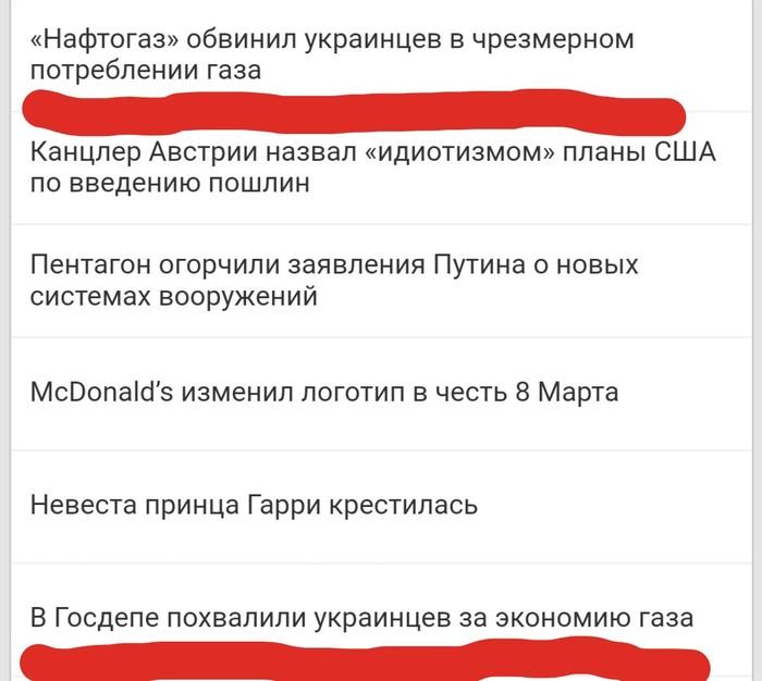 А они точно говорят об одних и тех же людях? Украина, Газ, Госдеп, Политика, Скриншот, США