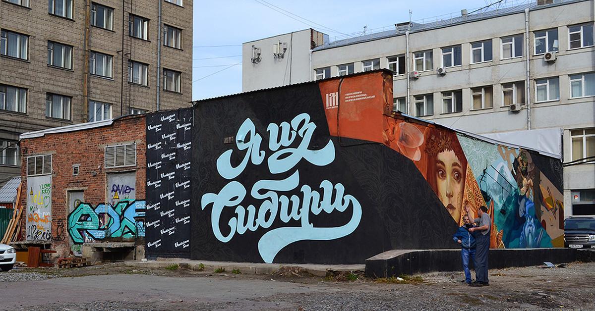 Картинки, новосибирск картинки с надписью