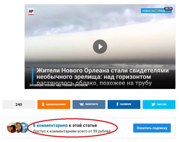Что будет, если mail.ru купит Пикабу? Mail ru, Комментарии, Что дальше?, Скриншот