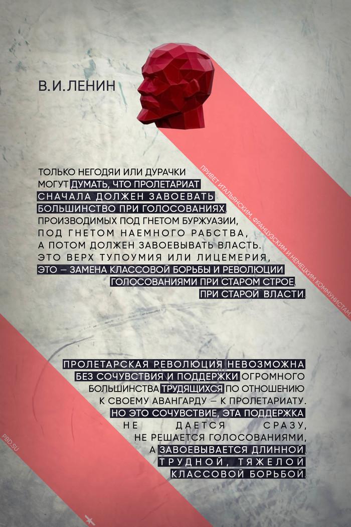 Ленин передаёт привет российским коммунистам Политика, Выборы, Ленин, Цитаты, Плакат, Октябрьская революция, Длиннопост