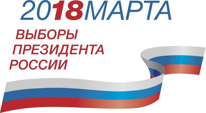 Мне позвонил губернатор! Выборы, Выборы президента РФ 2018, Выборы 2018, Автообзвон, Губернатор, Нежданчик, Прогресс