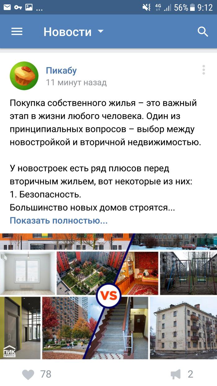 Докатились Реклама, Вконтакте, Докатились