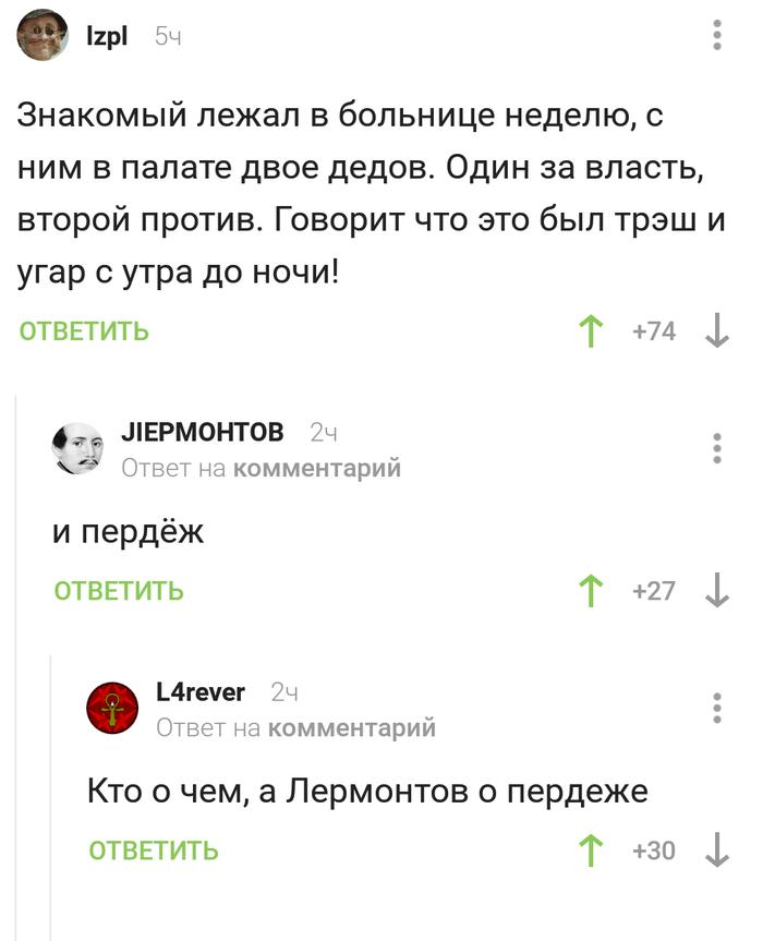 Кто о чем Комментарии, Скриншот, Лермонтов, Пикабу