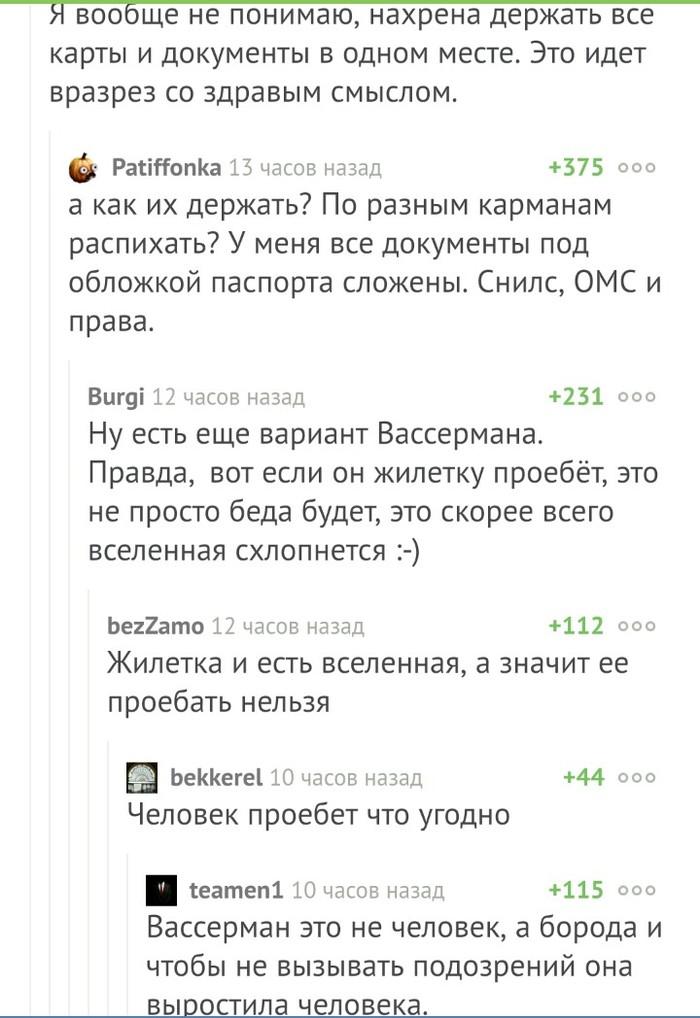 Метод Вассермана