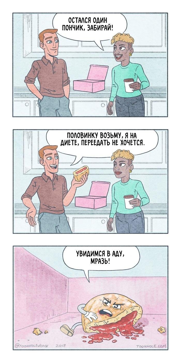 Последний пончик Toonhole, Комиксы, Еда, Диета