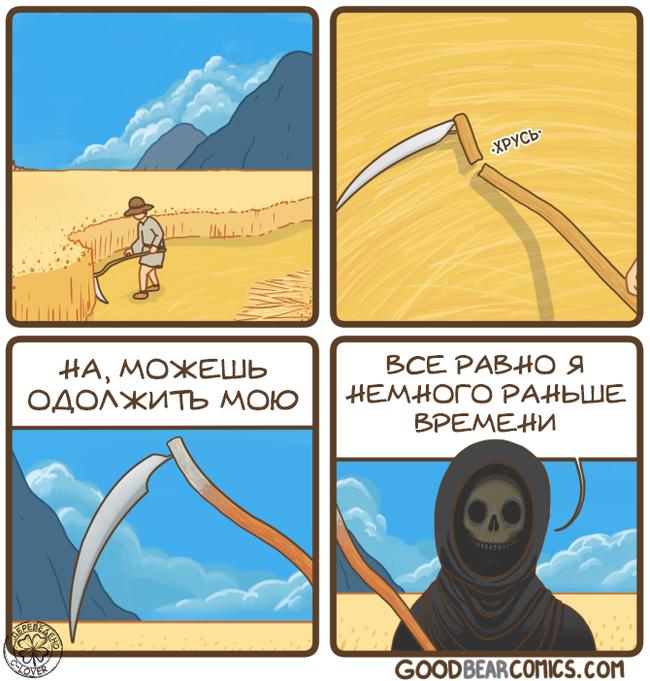 Рука помощи. Комиксы, Перевод, Смерть, Goodbearcomics, Перевел сам