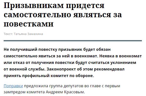 Наконец то навели порядок в военкоматах. Теперь откосить не получится :) Россия, Новости, Политика, Армия, RGRU, Военкомат, Повестка, Скриншот