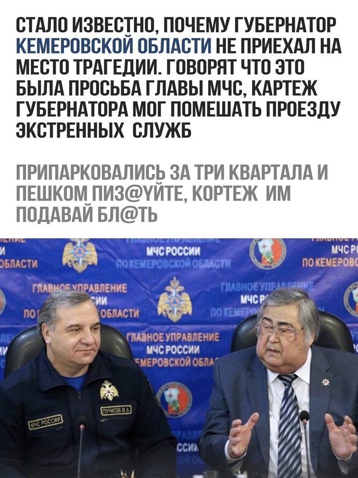 Не могу не согласиться Кемерово, Пожар, Тулеев, Трагедия, Скриншот, Фотография, Политика, Без рейтинга