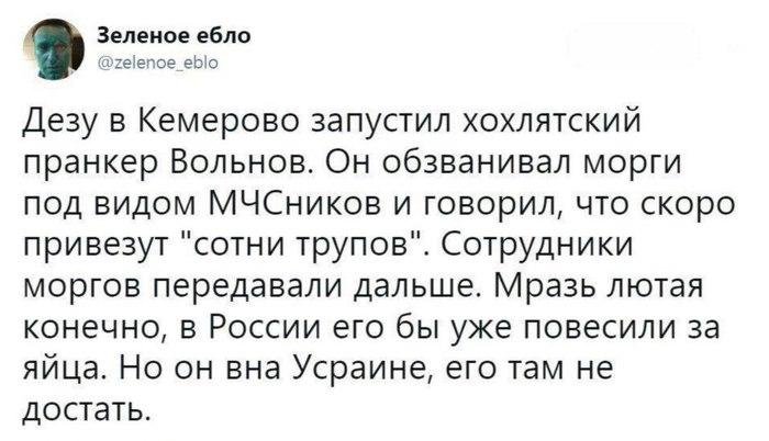 Товарищ Судоплатов знал как Скриншот, Негатив, Кемерово, Вольнов, Трагедия