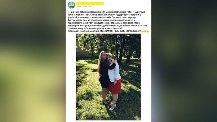 Секс-скандал Скандал, Лесбиянки, Завуч, Учитель, Школа, Длиннопост