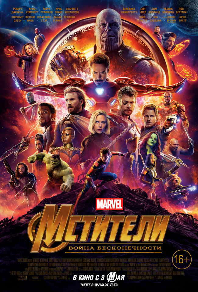 Мстители: Война бесконечности в хорошем качестве на вечер Фантастика, Боевики, Приключения, Советую посмотреть, Мстители: Война бесконечности, Длиннопост