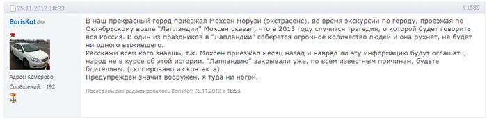 Ложь на новостных сайтах Расследование, Эксрасенсы, Аутизм, Ложь, Новости, Кемерово