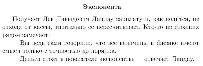 С точностью до порядка Прохорович, Математики шутят, Физики, Физики шутят, Байка, Рассказы про ученых, Юмор