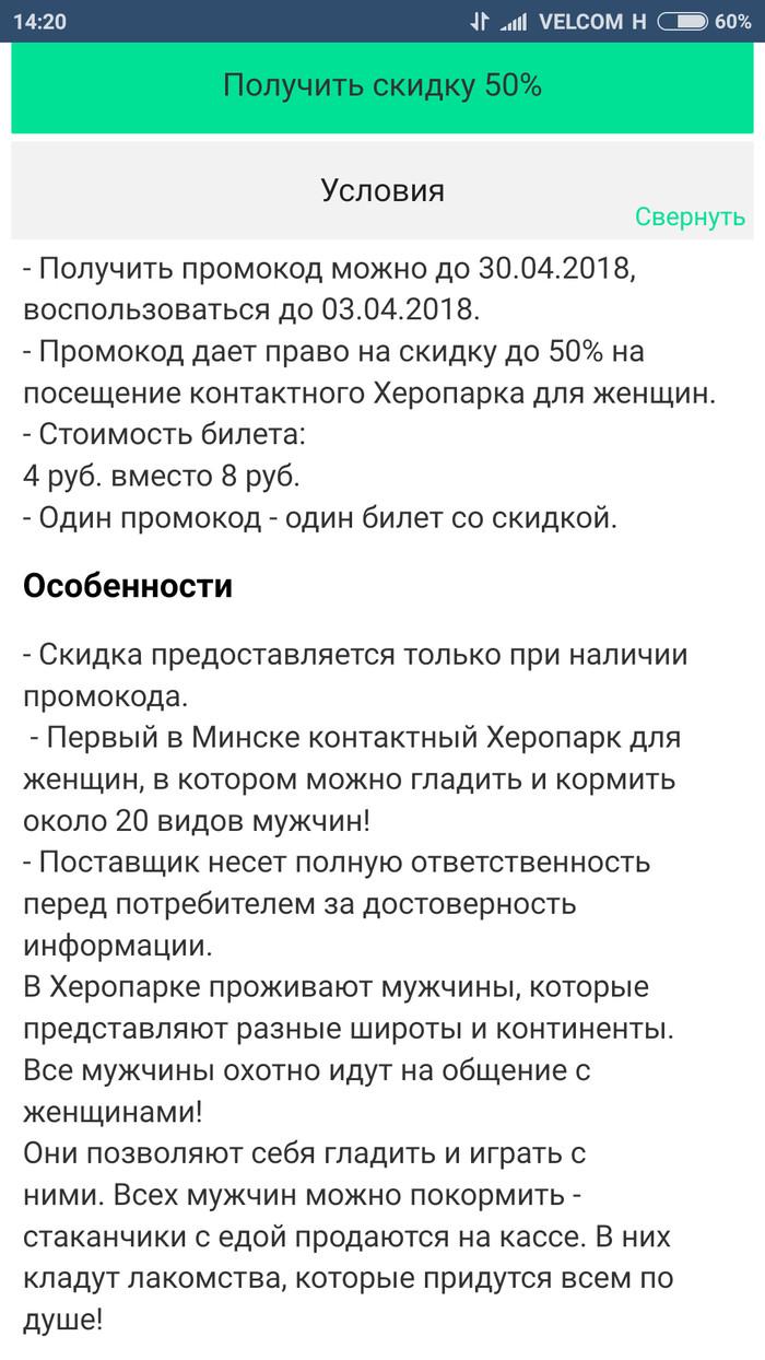 Контактный Heropark Скидки, Беларусь, Контактный зоопарк, Феминизм, 1 апреля, Длиннопост