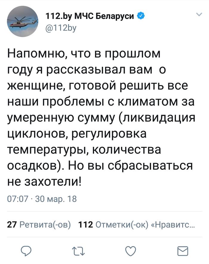 МЧС шутит)