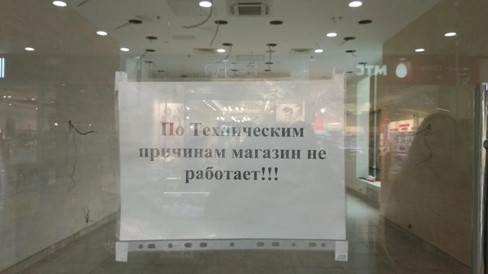 Даже не знаю, что за причины Магазин, Вывеска, Объявление