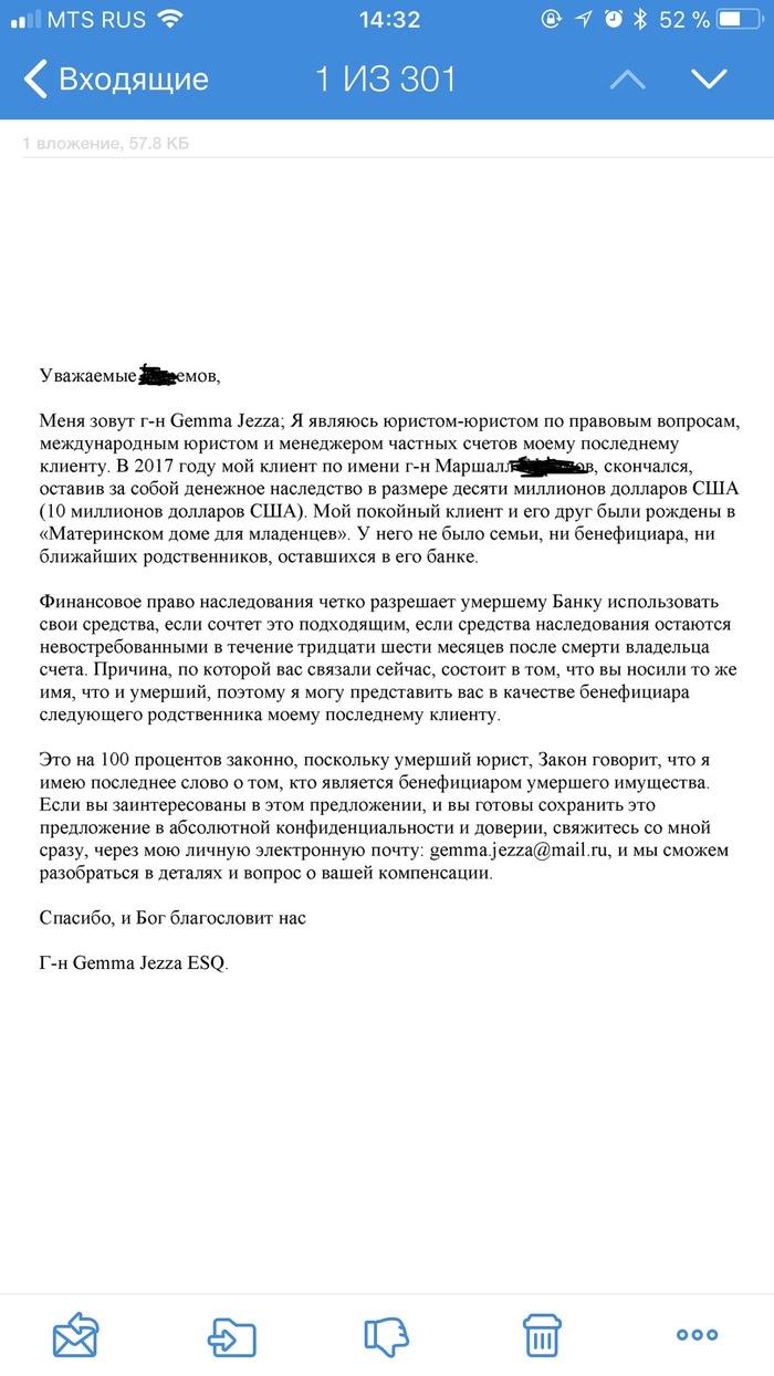 Наследство- миллионное, негаданное) Наследство, Жулики, Баян