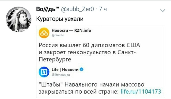 Совпадение Политика, Алексей Навальный, Twitter, Вождь, Стеб, Донат