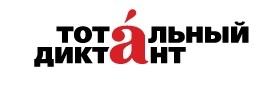 Аткрыта ригистрацыя на Татальный Дектант Тотальный диктант, Грамотность, Русский язык, Диктант