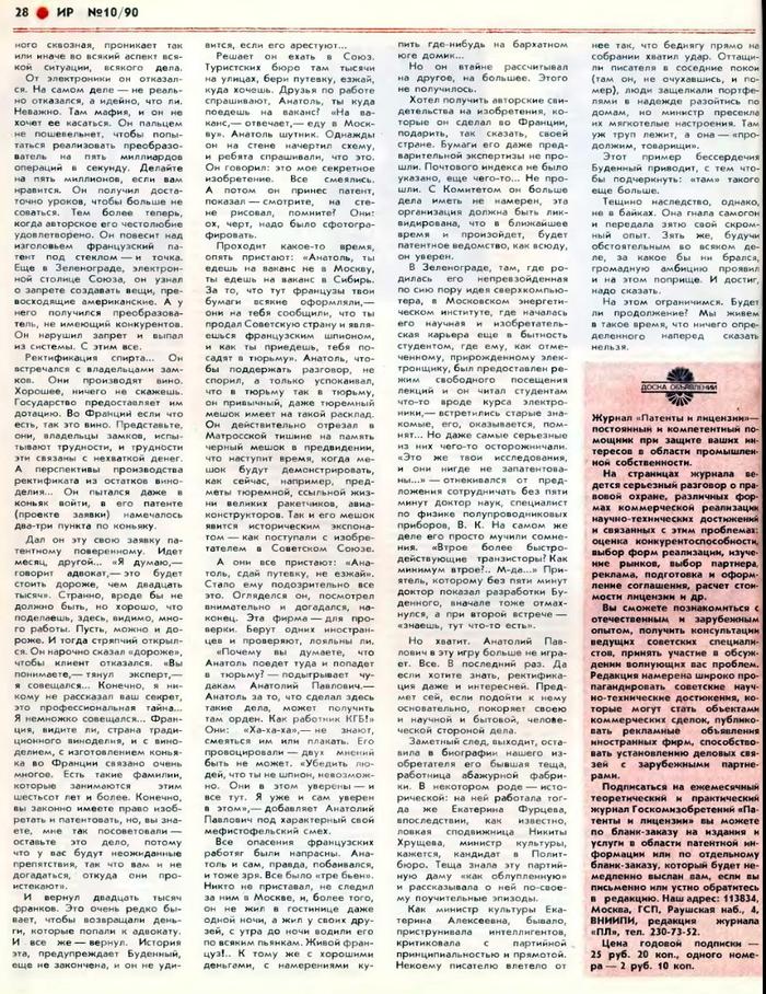 Судьба русского человека Россия, Длиннопост, Изобретатели, Бомж, Антон Благин, Видео