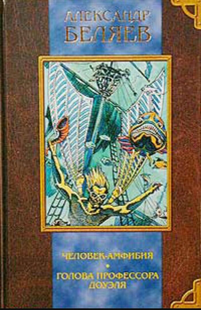 Поиск иллюстрации Беляев, Книги, Сила пикабу