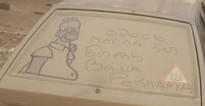 Туу-рут туд тутуу-рут туд тутуу-ру ту-ду-ту-ду Рисунок на машине, Гомер Симпсон