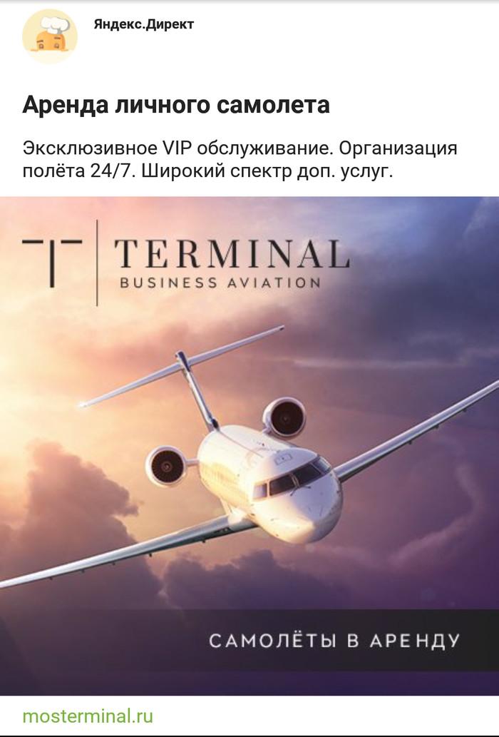 Я всего лишь рассчитывал выплаты по ипотеке... Реклама, Яндекс, Яндекс директ