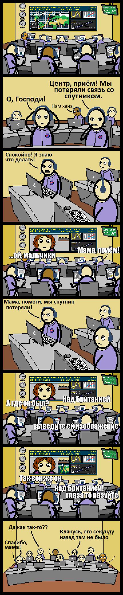 Спутниковое Cynicmansion, Мама, Длиннопост