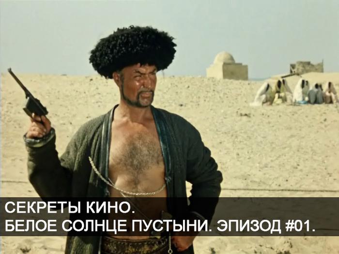 Белое солнце пустыни. Разбор визуальных решений эпизода. Белое солнце пустыни, Секреты кино, Фильмы, Русское кино, Видео