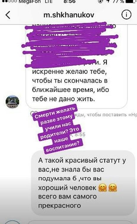 """Дикари б**ть. Конкурсантке """"Мисс-Россия"""" от Кабардино-Балкарии грозят расправой"""