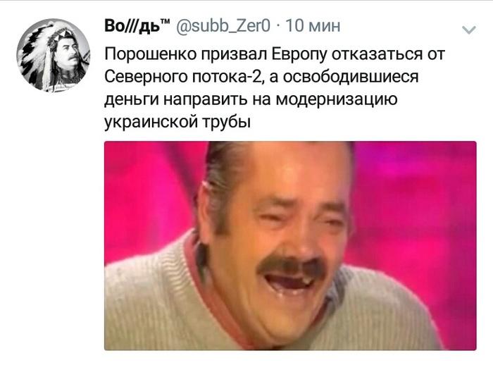 Его боротьба Украина, Политика, Twitter, Вождь, Северный Поток-2, Стеб, Порошенко, Страна 404