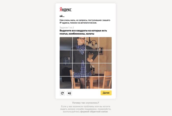 Действительно Ой Яндекс, Капча