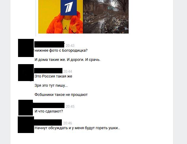 ФСБ-ки не дремлют. ВКонтакте, Переписка, Юмор, ФСБ, Скриншот