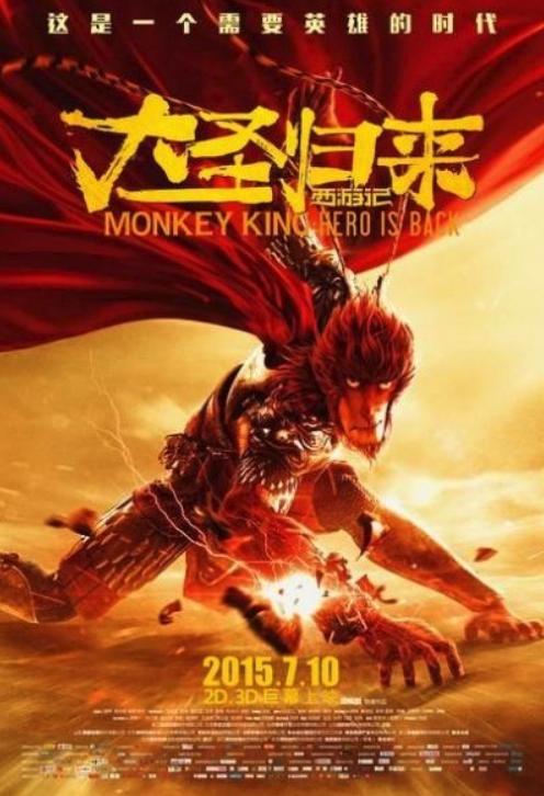 Советую посмотреть. Monkey King: Hero Is Back Мультфильмы, Король обезьян