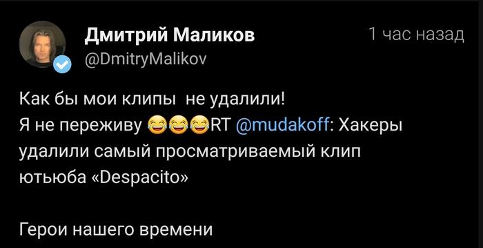 Маликов жжёт)