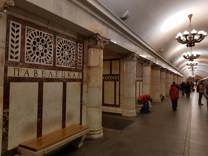 Станция Кольцевой линии Московского метрополитена Павелецкая.