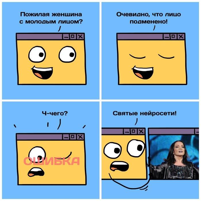 Святые нейросети Образовач, Лицо, София Ротару