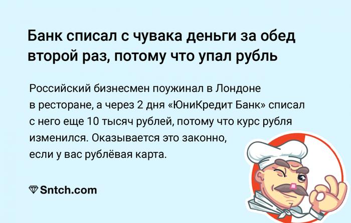Если бы рубль поднялся, они бы прислали денег? Курс валют, Рубль, Банк, Юникредит