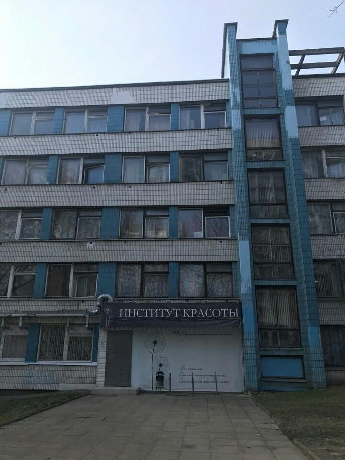 Институт красоты