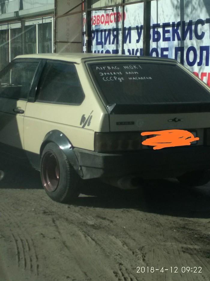 Сегодня утром в пробке встретил. Надпись на машине, Бишкеккиргизиякыргызстан