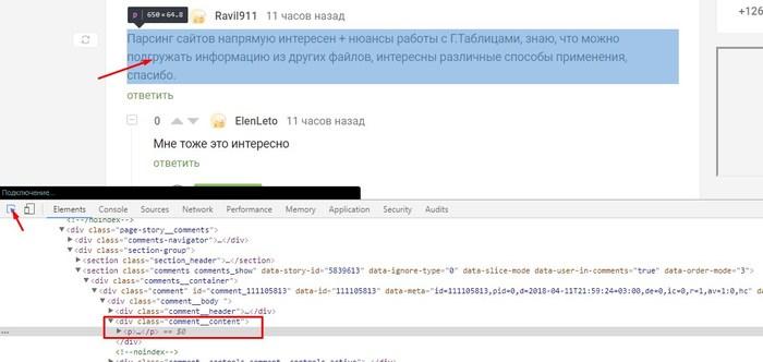 Google sphreadsheet. Парсинг информации с web-страницы. Google docs, Гайд, Аналитика, Excel, Разработка, Длиннопост