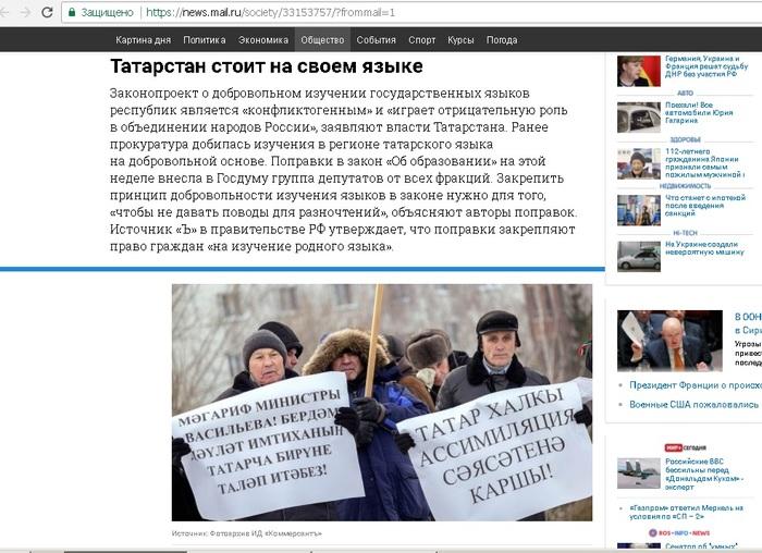 Татары и Ассимиляция)
