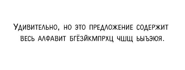 Весь алфавит в одном предложении.